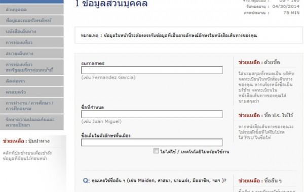 การกรอกแบบฟอร์ม DS 160